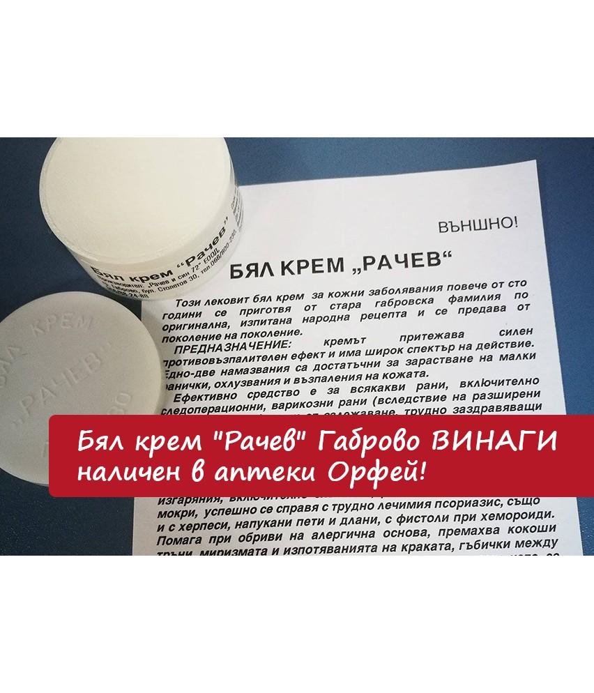 Крем Рачев